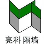 山东省临沂市亮科装饰工程有限公司