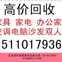 北京顺义区茂叶家具家电回收公司