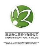 深圳市仁易塑化有限公司