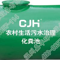 供应农村生活污水选嘉华玻璃钢产品(JH)