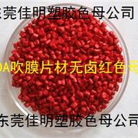 供应红色母,沥青红色母,食品级红色母粒