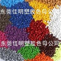 供应沥青黑色母,沥青色母粒,沥青彩色母粒
