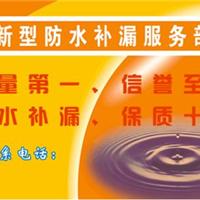 南昌大众防水补漏工程有限公司
