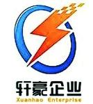 河北轩豪电力工程有限公司