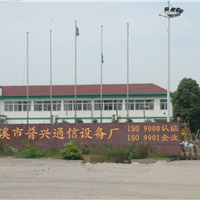 宁波普兴通信设备厂