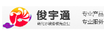 北京俊宇通商贸有限公司