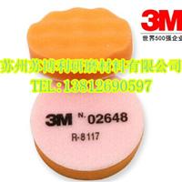 供应3M02648海绵球