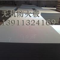 供应天太优质硅酸钙专用防火板:质高价廉