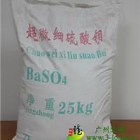 供应超微细硫酸钡(重晶石粉)