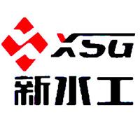 郑州新水工机械有限公司
