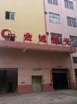 深圳市金诚激光设备有限公司