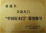 中国好木门
