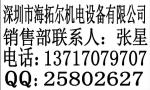 深圳市海拓尔机电设备有限公司
