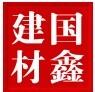 万荣国鑫建材有限公司