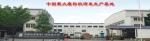 河南恒邦重型机械有限公司