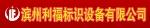 滨州利福标示设备有限公司