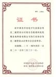 中国光协会会员
