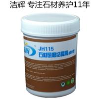 供应石英石光亮剂大理石抛光结晶膏JH115