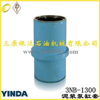 提供抗腐蚀耐磨损泥浆泵泥浆泵缸套兰石泵