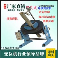 无锡小型焊接变位机hd系列50公斤焊接变位器