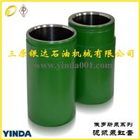 供应ВБТ-407УНБТ-1180L泥浆泵缸套