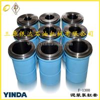 供应F800系列钻井泥浆泵缸套 通过API标准