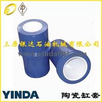 供应陶瓷缸套 专注泥浆泵缸套15年质量保证