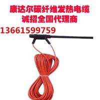 供应康达尔KATAL碳纤维发热电缆