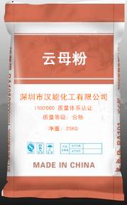 深圳汉能化工供应云母粉