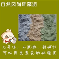 佛山硅藻泥 硅藻泥厂家直销 硅藻泥批发价格