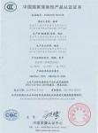 强制性产品认证书