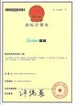 沁澜环保商标注册证