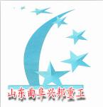 山东曲阜兴邦重工设备有限公司