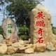 深圳市英鹏园林景观有限公司