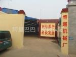 河北省邢台恒超机械制造厂