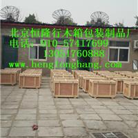 北京物流有限公司