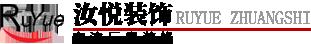 苏州汝悦装饰工程有限公司