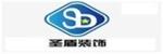 东莞市圣盾装饰材料有限公司