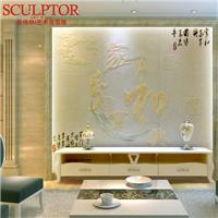瓷砖背景墙现代中式 客厅 拼花 家和万事兴