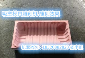 东莞吸塑模具精雕机厂家直销 性价比高