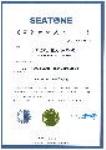 ISO9001国际质量管理体系认证证书