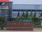 东莞市庞大化工有限公司
