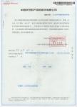 中国平安保险保单