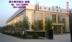 北京市美丰粤华泵业有限公司-销售部