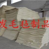 供应环保成型毛毡板材,无纺毛毡板
