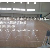 篮球地板保养之让篮球专用木地板青春常驻