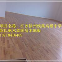 篮球实木地板价格,室内体育运动木地板