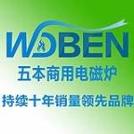 东莞市五本商用电磁炉灶有限公司