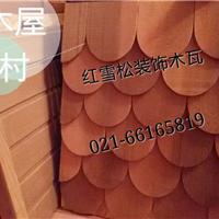 供应木瓦 屋顶红雪松防腐实木瓦片