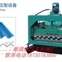 甘肃金昌生产彩钢瓦750压瓦机设备价格便宜